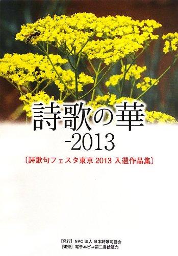 詩歌の華〈2013〉詩歌句フェスタ東京2013入選作品集