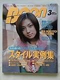 Boon (ブーン) 2000年 03月号 [雑誌]