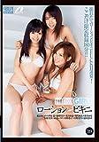 MAX GIRLS19 ビキニ ローション [DVD]