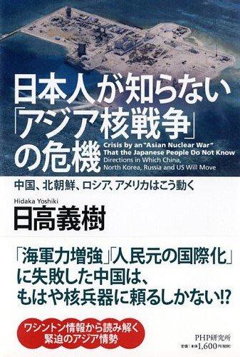 日本人が知らない「アジア核戦争」の危機