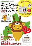 キュンちゃんキュキュンッ☆と公認ファンブック (実用百科)