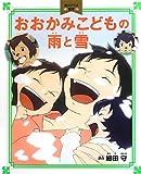 角川アニメ絵本 おおかみこどもの雨と雪 ( )