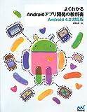 よくわかるAndroidアプリ開発の教科書 Android 4.2対応版