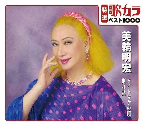 特選:歌カラ1000 美輪明宏 ヨイトマケの唄/別れ話