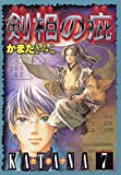 KATANA (7) 剣相の疵 (ホラーMコミックス)
