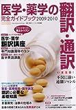 医学・薬学の翻訳・通訳完全ガイドブック 2009-2010 (イカロス・ムック)