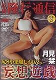月刊隆行通信 Vol.23 月見栞 RTD-023 [DVD]