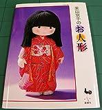 img - for Yoneyama Kyoko no oningyo (Japanese Edition) book / textbook / text book