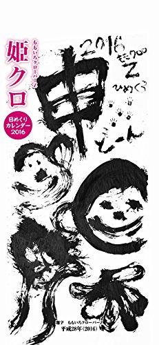 ももいろクローバーZ日めくりカレンダー2016姫クロ([カレンダー])