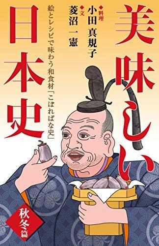 美味しい日本史<秋冬篇> 絵とレシピでたのしむ和食材の「こぼればな史」 (ナッツブックス)