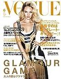 VOGUE JAPAN (ヴォーグ ジャパン)2012年6月号