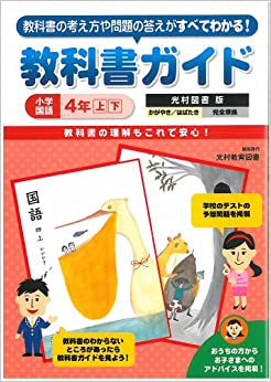 ... 小学国語 光村図書版 4年上下 : 小学6年 国語 : 国語