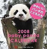 『ベビーパンダ』2008 フロッピーディスクサイズカレンダー