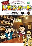 BARレモン・ハート : 31 (アクションコミックス)
