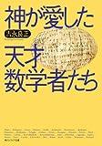 神が愛した天才数学者たち (角川ソフィア文庫)