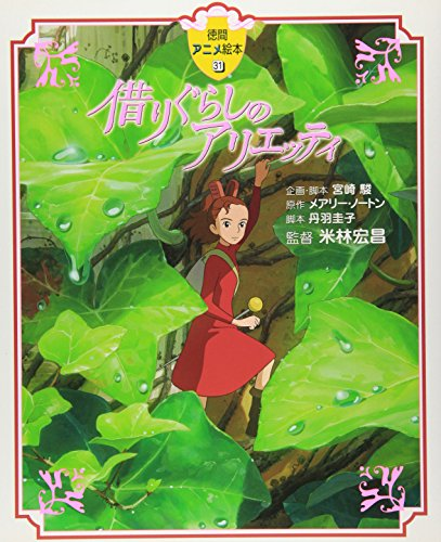 徳間アニメ絵本31 借りぐらしのアリエッティ