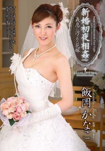 新婚初夜相姦 義息に汚された花嫁 飯岡かなこ VENUS [DVD]