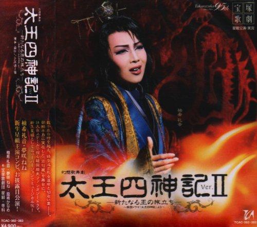 太王四神記Ver.II 星組大劇場公演ライブCD