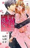 オジサマ上司と処女 (ミッシィコミックスYLC Collection)