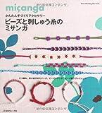 ビーズと刺しゅう糸のミサンガ (Heart Warming Life Series)