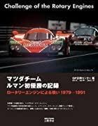 マツダチーム ルマン初優勝の記録―ロータリーエンジンによる戦い 1979‐1991