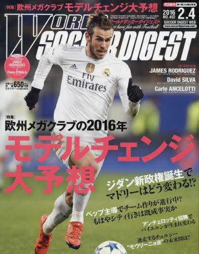 ワールドサッカーダイジェスト 2016年 2/4 号 [雑誌]