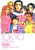 東京家族 3 (双葉文庫 や 23-3 名作シリーズ)