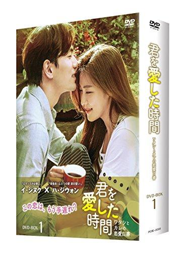 【DVD 買取】君を愛した時間〜ワタシとカレの恋愛白書 DVD-BOX1
