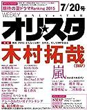 オリ☆スタ 2015年 7/20号