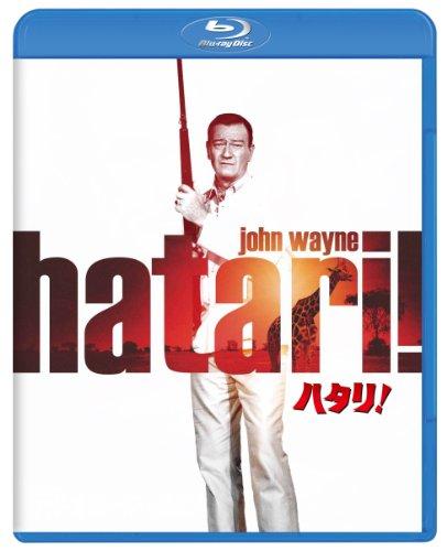 ハタリ! [Blu-ray]