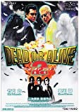 DEAD OR ALIVE2 逃亡者[DVD]