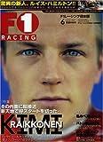 F1 RACING 2007 6月情報号 (2007) (SAN-EI MOOK)