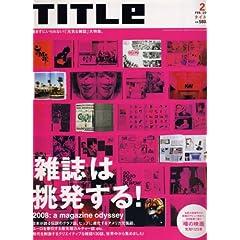 TITLe (タイトル) 2008年 02月号