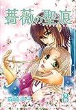 薔薇の聖痕 8 (フェアベルコミックス フレイヤ)