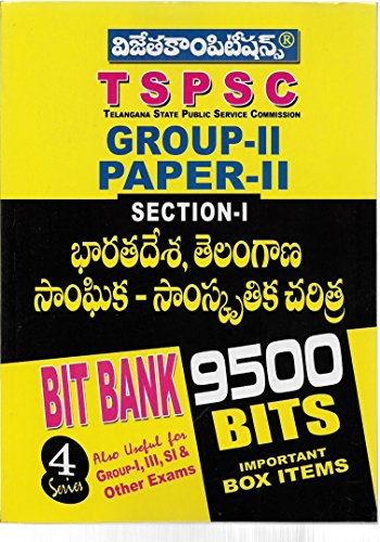 TSPSC Group-II Paper-II Section-I Social-Cultural History of India and Telangana Bit Bank 9500 Bits [ TELUGU MEDIUM ]