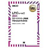 Linux教科書 LPICレベル2 201 スピードマスター問題集 Version4.0対応