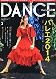 DANCE MAGAZINE (ダンスマガジン) 2014年 02月号 [雑誌]