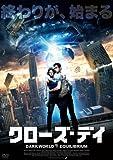 クローズ・デイ [DVD]