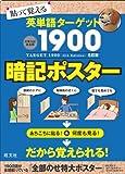英単語ターゲット1900[5訂版]暗記ポスター (大学JUKEN新書英単語ターゲット1900)