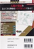 月刊銀魂 2014年11月 (SHUEISHA JUMP REMIX)