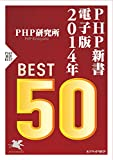 PHP新書電子版ベスト50 2014 PHP電子