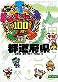 検定クイズ100 都道府県 中級 (ポケットポプラディア)