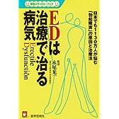 EDは治療で治る病気―日本でも1130万人が悩む「勃起障害」の原因と治療法 (家庭メディカル・ブック)