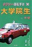 タクシー運転手は大学院生in京都