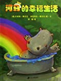 Hippos Happy Life Picture book about happy reading (Chinese Edition)