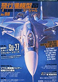 飛行機模型スペシャルNo.8 2015年 02 月号 [雑誌] (モデルアート 増刊)