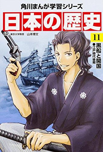角川まんが学習シリーズ 日本の歴史 (11) 黒船と開国 江戸時代後期