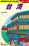 D10 地球の歩き方 台湾 2012~2013 (地球の歩き方 D 10)