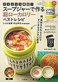 ダイエット革命! スープジャーで作る超ローカロリーベストレシピ【スープジャー付き】