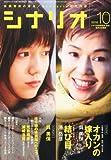 シナリオ 2010年 10月号 [雑誌]